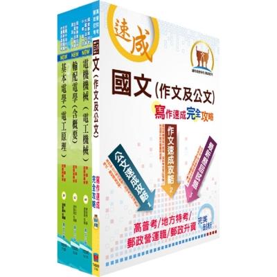 臺灣港務員級(電機)套書(贈題庫網帳號、雲端課程)