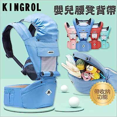 KINGROL嬰兒雙肩背帶抱式腰凳防風帽揹帶