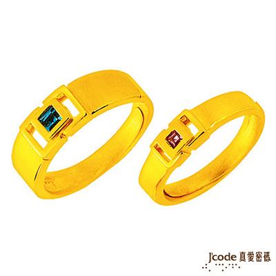 J'code真愛密碼-著迷品味 純金對戒