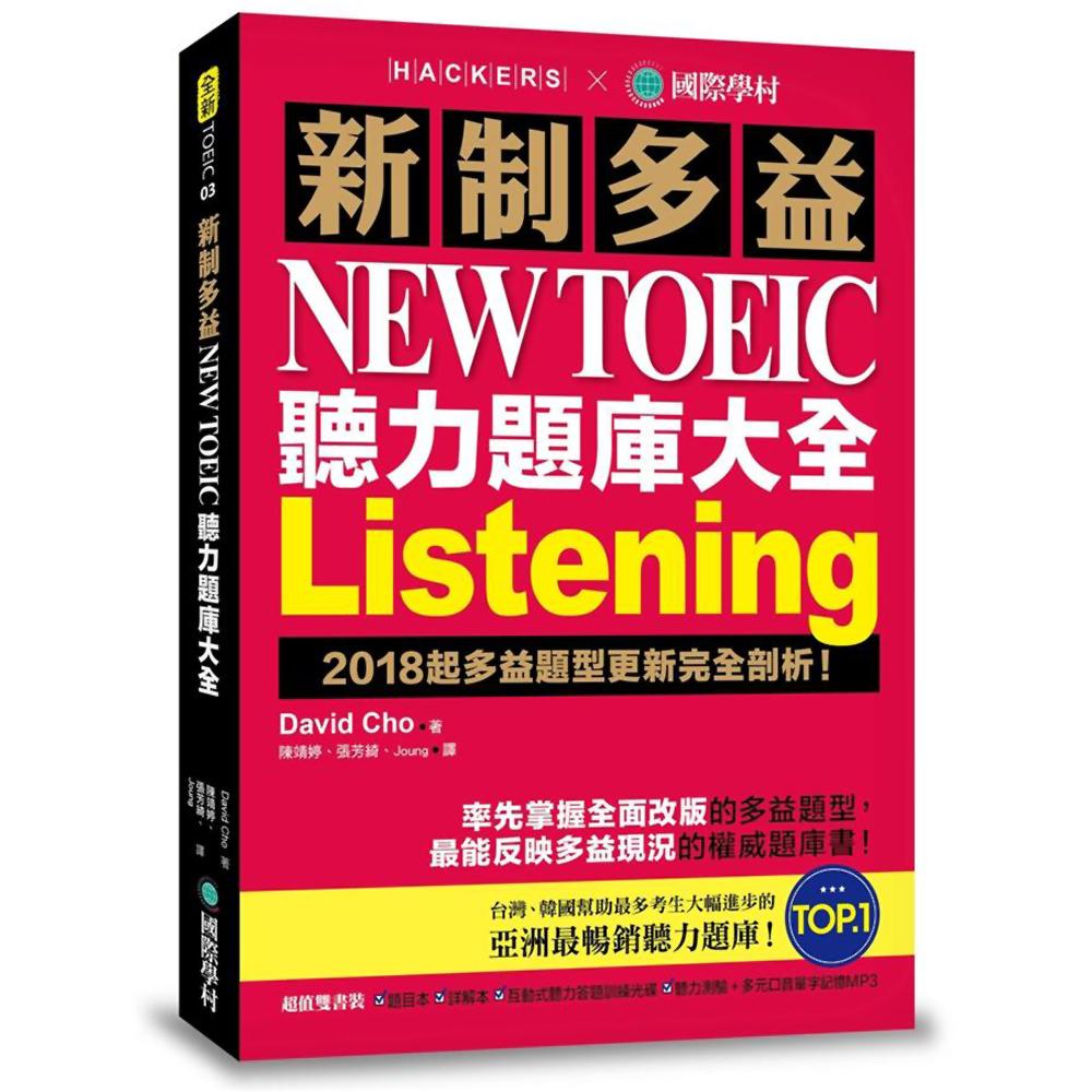 新制多益NEW TOEIC聽力題庫大全:2018起多益題型更新完全剖析!