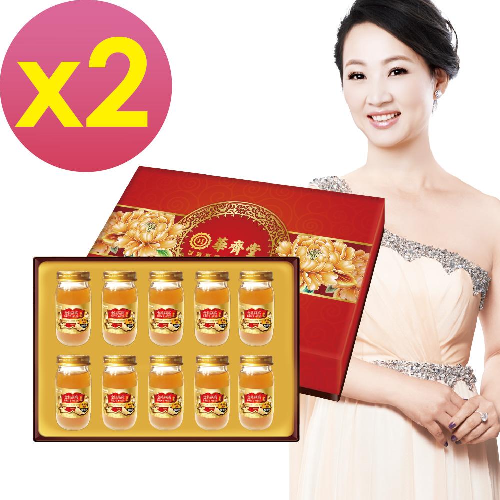 華齊堂 蜂王乳金絲燕窩晶露禮盒(60mlx10瓶)2盒