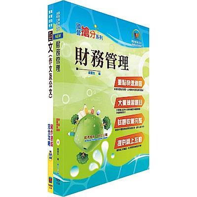 臺灣港務員級(財務)套書(不含成本與管理會計)(贈題庫網帳號、雲端課程