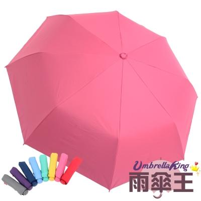 雨傘王 BigRed 無敵3-粉紅