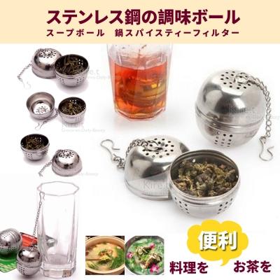 【超值2入】Kiret 不鏽鋼掛球 濾茶球 濾球-不鏽鋼濾茶器