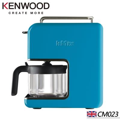 英國Kenwood-kMix美式咖啡機CM023