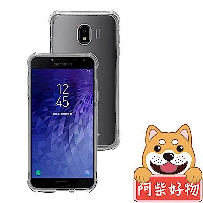 阿柴好物 Samsung Galaxy J4 防摔氣墊保護殼