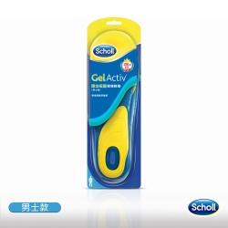 Scholl 爽健-Gel Activ 彈力吸震健康鞋墊(男士款)