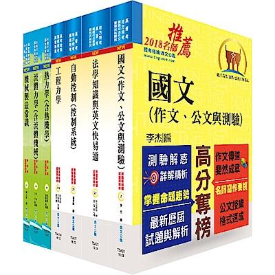 鐵路特考高員三級(機械工程)套書(不含機械設計)(贈題庫網帳號、雲端課程)