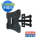 HERAN禾聯 22~39吋 液晶電視 手臂式 壁掛架 WM-C5