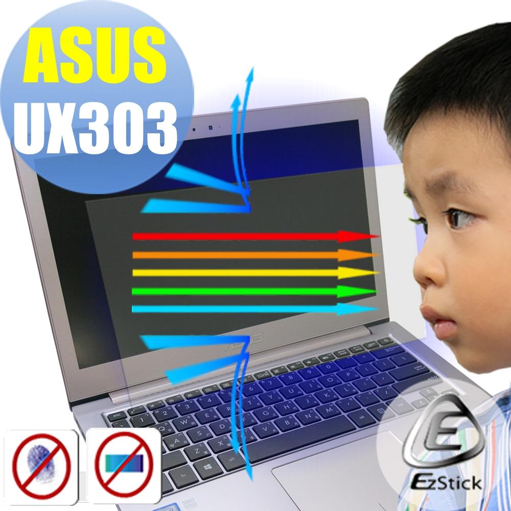 EZstick ASUS UX303 專用 防藍光螢幕保護貼