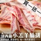 (買一送一) 海陸管家*紐西蘭金典小羔羊腩排 共2包 (每包250±10%)