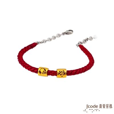 J'code真愛密碼 蛇猴六合黃金編織手鍊