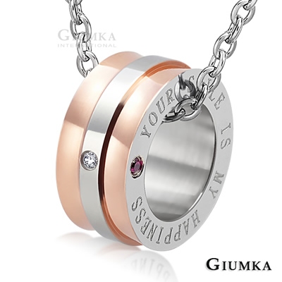 GIUMKA項鍊套組 你是我的幸福德國珠寶白鋼剛玉鋯石項鍊(玫金小墜)