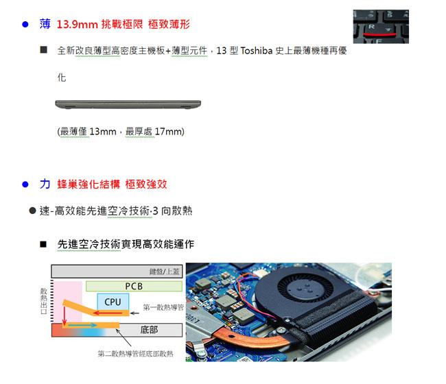 TOSHIBA Z30-C-0UC06S 13.3吋筆電 (i3-6100U)