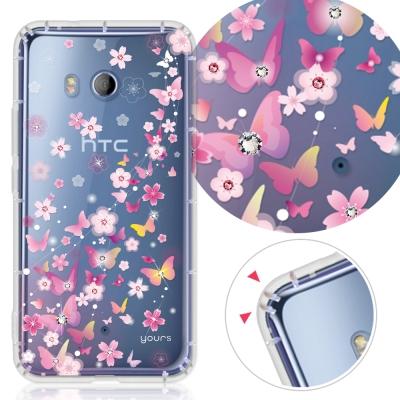 YOURS HTC U11 5.5吋 奧地利彩鑽防摔手機殼-夢蝶