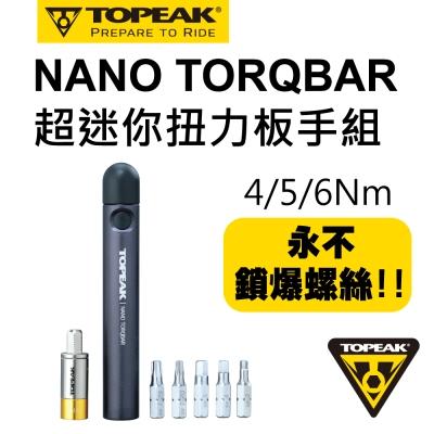 TOPEAK NANO TORQBAR DX 扭力板手