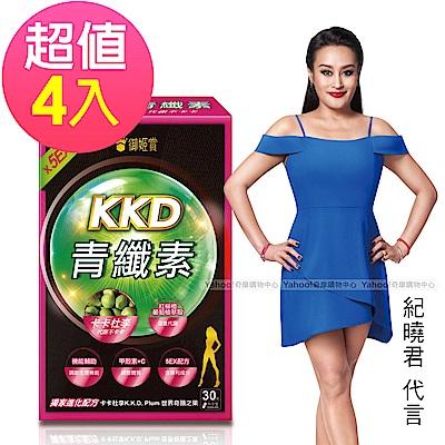 紀曉君代言 御姬賞-KKD青纖素30顆 x4入 (升級版)