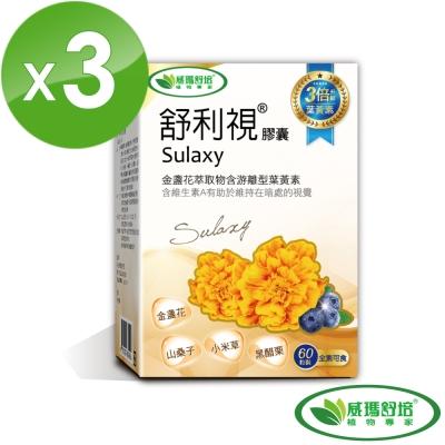 威瑪舒培 舒利視金盞花增量版葉黃素膠囊 3入組 (60顆/盒)