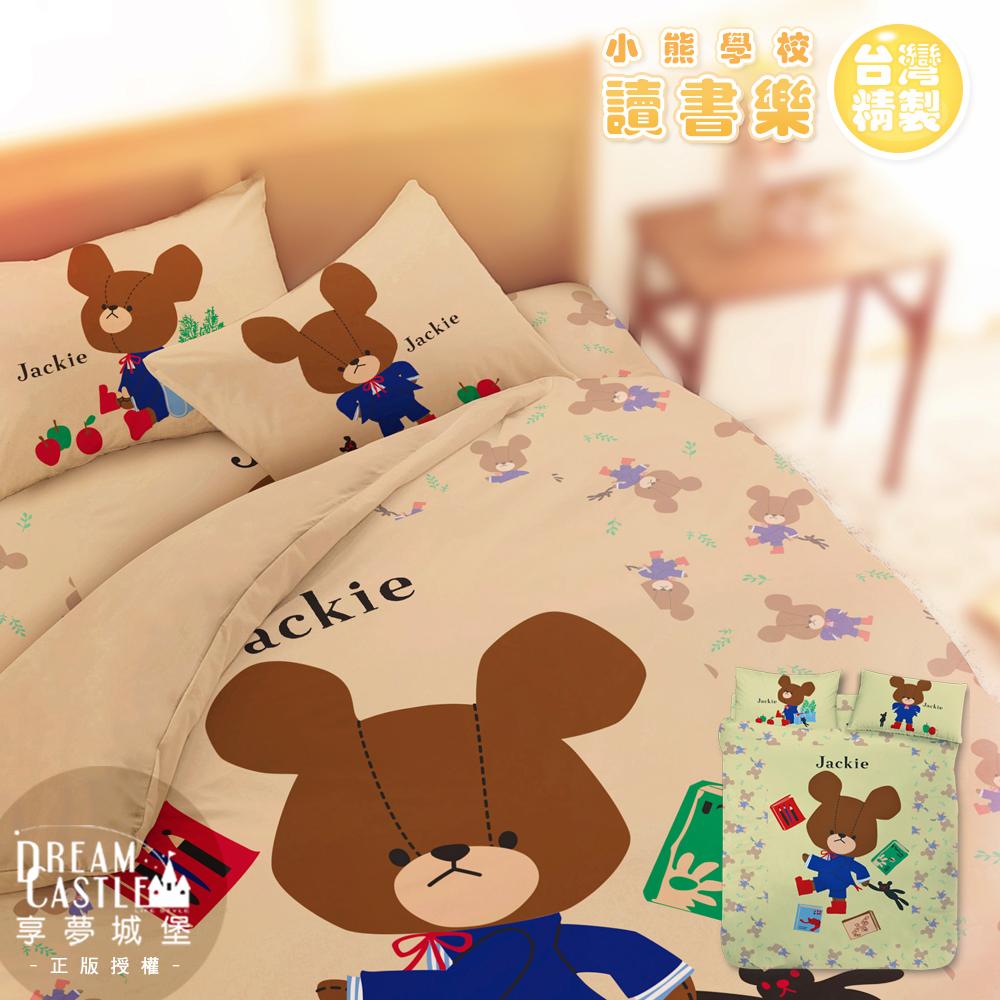 享夢城堡 雙人床包枕套5x6.2三件組-小熊學校 讀書樂-綠.卡其