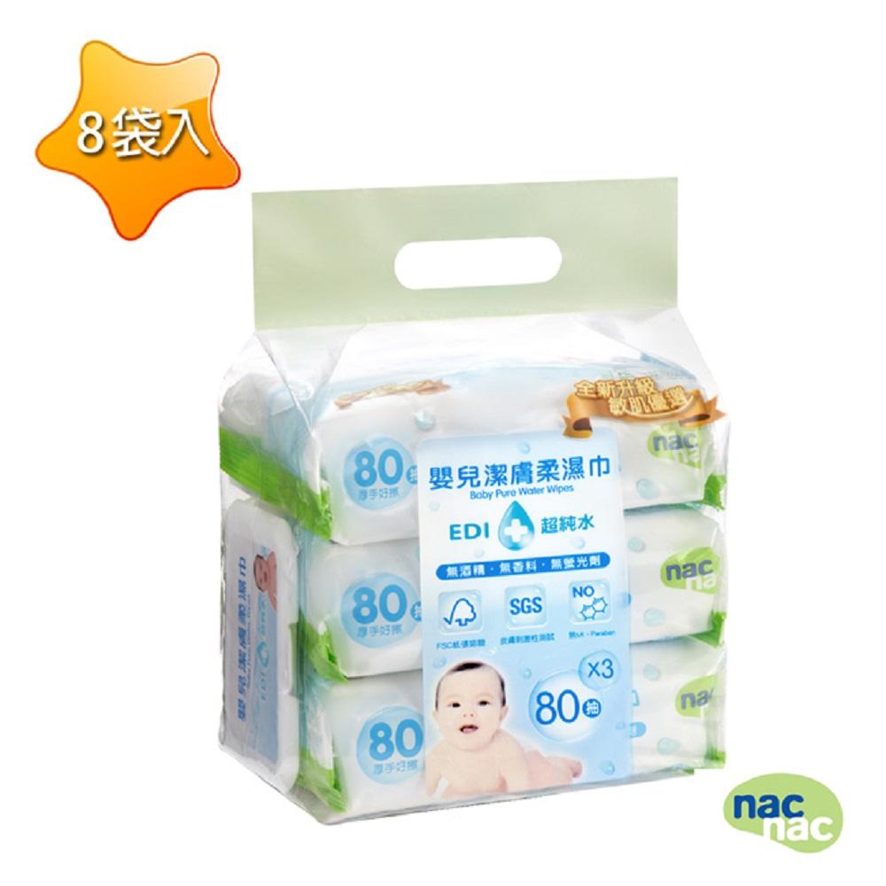 nac nac 超純水濕巾80抽x24包/箱