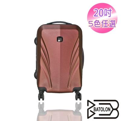 BATOLON寶龍 20吋 王者之翼ABS輕硬殼行李箱