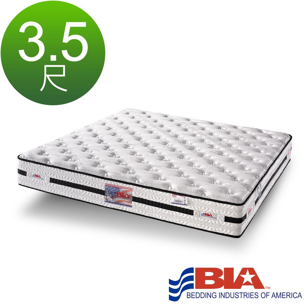 美國BIA名床-極致支持 獨立筒床墊-3.5尺加大單人