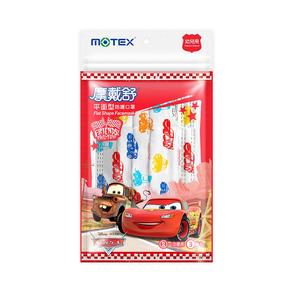 MOTEX摩戴舒 迪士尼幼童口罩 汽車總動員款 3片/包 (適合2~4歲)