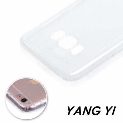 揚邑 Samsung Galaxy S8 氣囊式防撞耐磨不黏機清透空壓殼