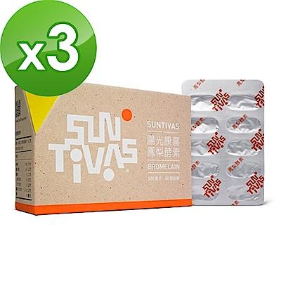 陽光康喜 鳳梨酵素(膠囊)(60粒/盒)x3盒組