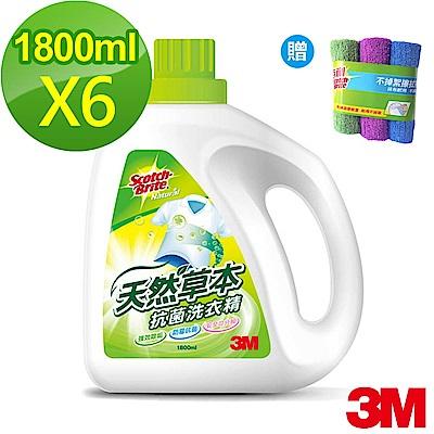 3M 天然草本抗菌洗衣精1800ml*5+1罐