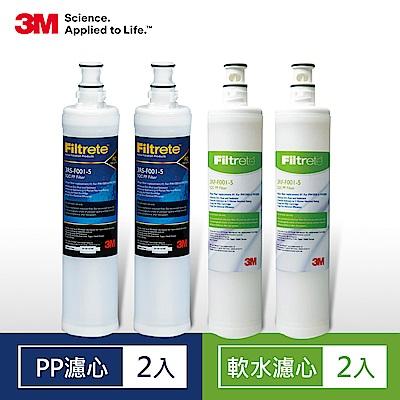3M SQC前置PP濾心2入+樹脂濾心2入超值4件組 (濾心型號:3RS-F001-5)