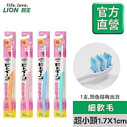 日本獅王LION臼齒深潔牙刷 超小頭(顏色隨機出貨)