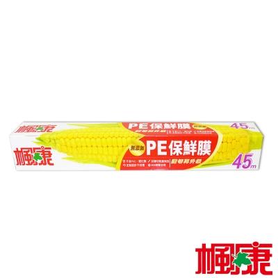 楓康 PE保鮮膜 (30cmX45m)