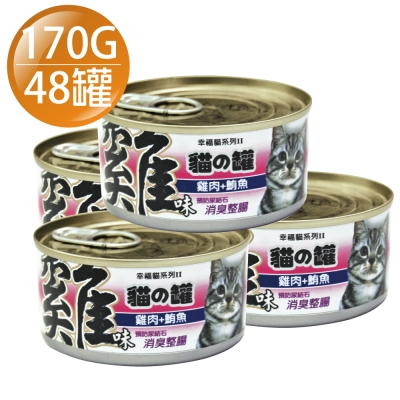 摩多比-幸福系列II貓罐頭-雞肉紅肉鮪魚