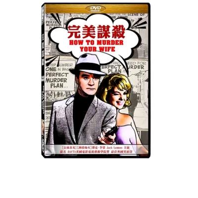 完美謀殺-DVD