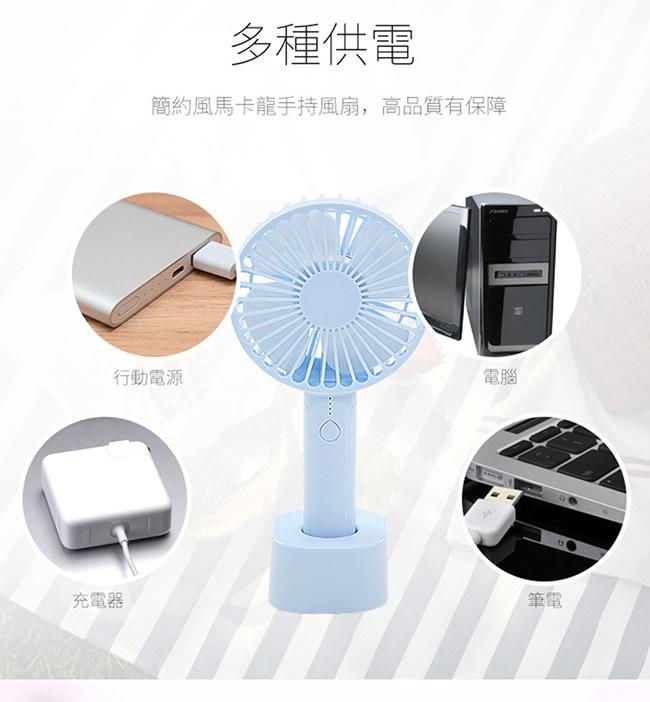 Aero Move 簡約馬卡龍隨身手持風扇/USB風扇 (共兩色任選)