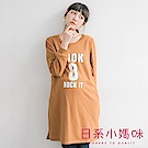 日系小媽咪孕婦裝-哺乳衣~MIOK字母數字8印花洋裝 (共三色)