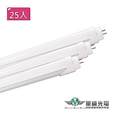 軍威光電 高亮度20W T8 4尺LED全塑燈管 白光(25入)