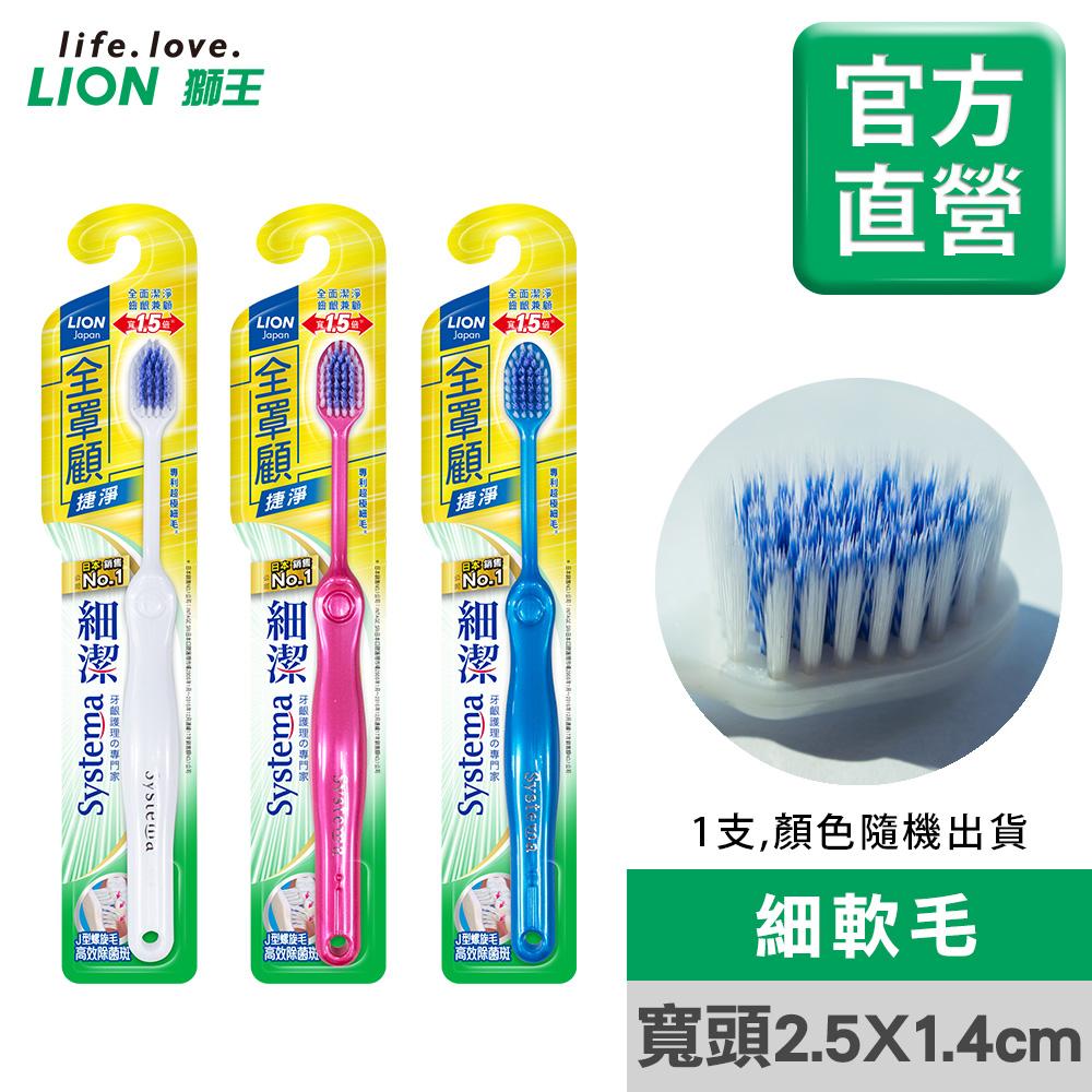 日本獅王LION 細潔全罩顧捷凈牙刷(顏色隨機出貨)
