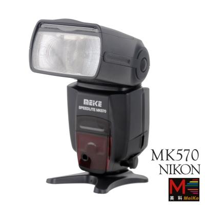 Meike-美科閃光燈-MK-570-For-NIKON
