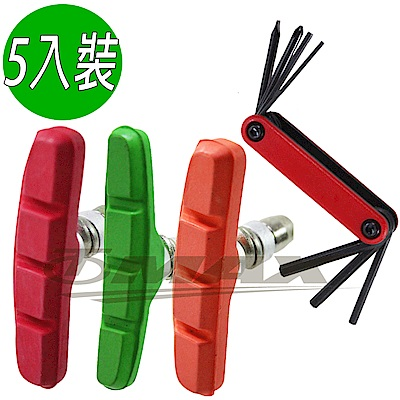 OMAX彩色特級自行車剎車塊-4入+七合一折疊工具1組(5件組合包-顏色隨機)-8H