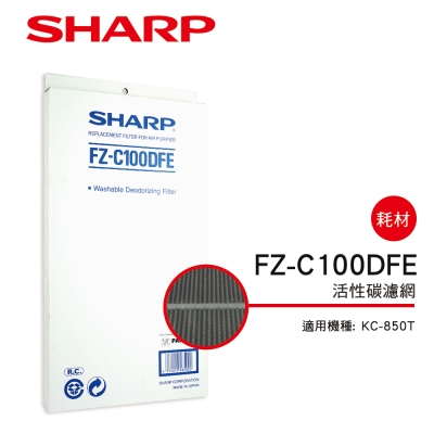 SHARP 夏普 KC-850T 專用活性碳濾網 FZ-C100DFE