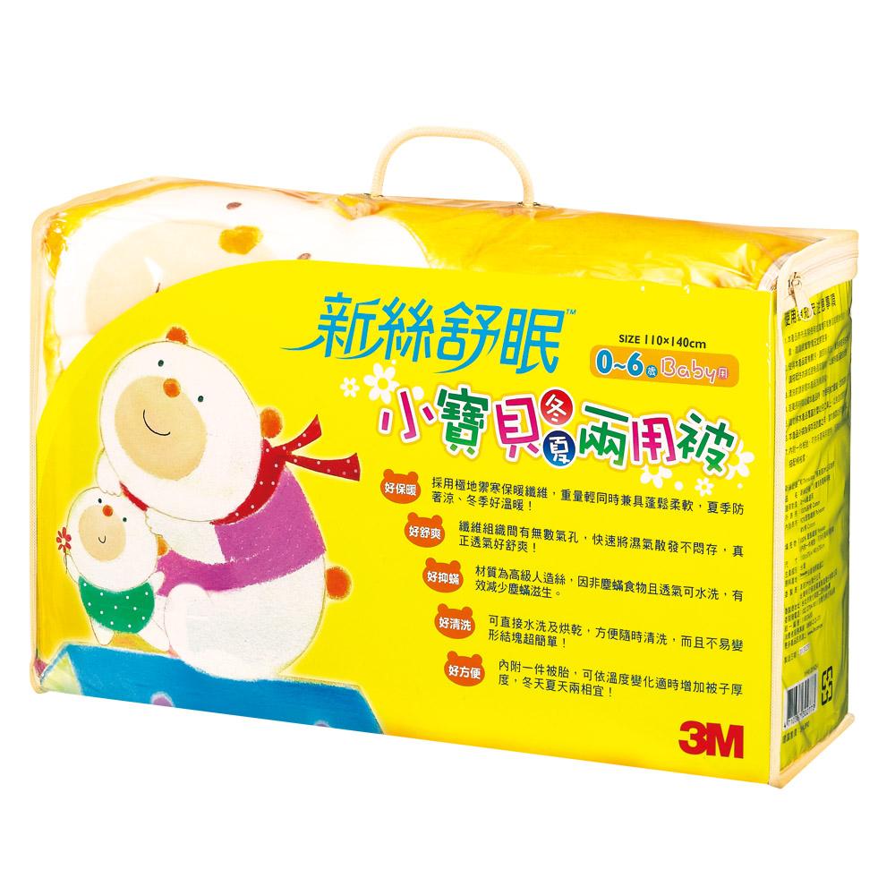 3M 新絲舒眠小寶貝兒童冬夏兩用被-北極熊