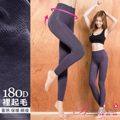 褲襪-180D刷毛保暖九分褲襪-紫灰-BeautyFocus