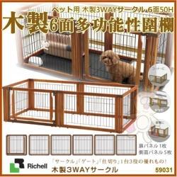 日本Richell 3WAY木製寵物多功能性圍欄6面50H【ID59031】中型犬用