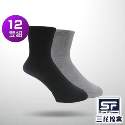 Sun Flower三花 素面半筒襪.襪子(12雙組)