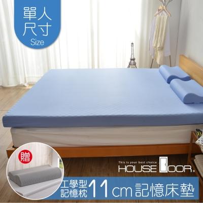HouseDoor記憶床墊 日本大和抗菌表布11cm厚竹炭記憶薄墊(單人3尺)