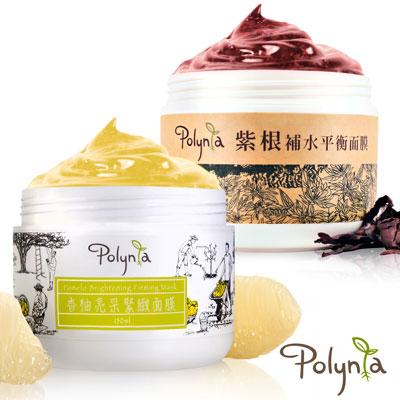 【即期良品】Polynia璞亞 香柚紫根退紅亮白面膜150mlx2入組(效期至2019/3/1)