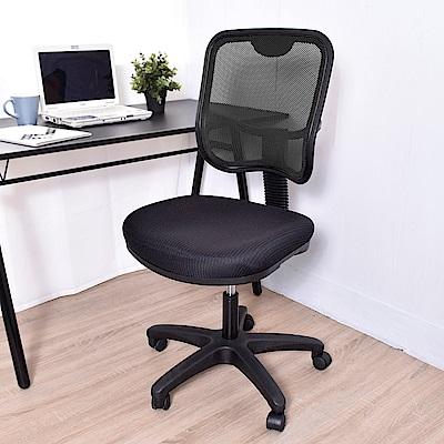 凱堡 三服貼中背透氣網背辦公椅/電腦椅