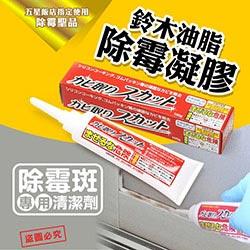 日本製矽立清除霉凝膠